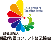 感動物語コンテスト2021(カンコン2021)